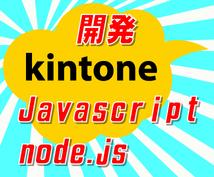 kintone Javascript開発します 6時間を5日で30時間にて16万円、旅費交通費別途実費請求