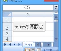 マクロブック販売 round関数一度に再設定します round関数の桁設定、ひとつひとつ直す手間から解放されます