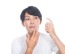 現役パパ美容師が旦那&彼氏を美化計画を提案致します 男性は重要なのは顔ではない髪型、ヒゲ、眉毛、体型、服を改善