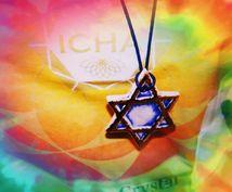霊視・霊聴・霊感で、占い運勢を導き出します 金運、仕事、恋愛運、対人コミュニケーション運 etc