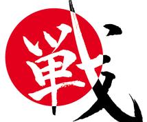 ☆武田祈祷(戦勝祈願)