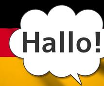 ドイツのことで困ったら!ーご相談にのります 旅行、滞在、生活など  すぐ役に立つヒントをお伝えします!