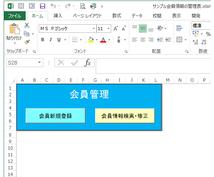 会員情報・顧客管理のエクセルを作成します サンプル有。視覚的にわかりやすく入力チェックフォームを作成