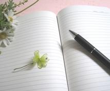 コラム、ブログなど、完全オリジナルの文章作成します 詩人・作詞家歴15年☆プロのライターが執筆+コピペチェック