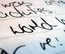 貴方の「コト」を通して、モノ・サービスをアピールする文章・キャッチコピーを作成!!