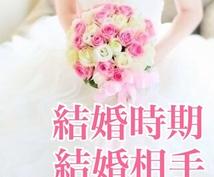 結婚のチャンスを占います 今後10年間に巡ってくる結婚時期と結婚相手をお伝え致します。