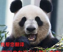 最安値で中国語⇔日本語の翻訳を致します 日常生活で必要な中国語がある時にオススメ!