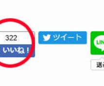 ホームページの「いいね!」の数を増やします 「いいね!」ボタンを実装したけど数が少なくてお困りの方