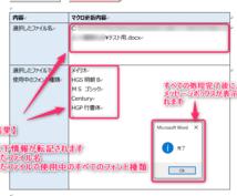 ワードマクロでフォントを取得するツールを販売します 文書で使用中のすべてのフォント種類を抽出することができます。