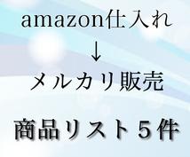 amazon仕入れ→メルカリ販売 商品リスト5件ーその②ー