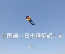 日本語→中国語、中国語→日本語翻訳します バイリンガルの私が語学の悩みを解決します! 中国語北京出身