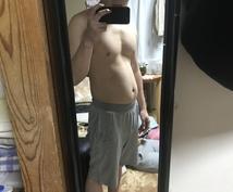 夏に向けて痩せたい人へのサービスになります ダイエット、筋トレを始めたいあなたへ!