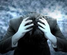 失業中の方の不安なんでも聞きます 職探し中・起業準備中の方、今の不安定な気持ちを受け止めます。