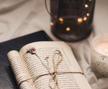運命の本、選びます あなたにぴったり、人生を変えるステキな本を贈ります。