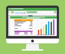 Excelでの悩みを解消します より効率的に、目的を明確にした使い易い資料を!