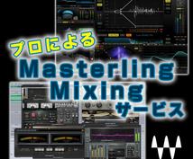 プロがMixing&Masteringします 【CD入稿用のDDPやWEB配信用など様々な納品形態に対応】