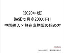 中国輸入×無在庫物販の始め方教えます [2020年版]BASEで月商200万円/月収XX万円の実績
