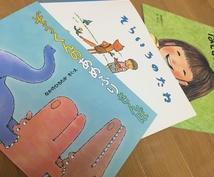 おすすめの絵本を教えます 子どもにいい絵本やおすすめの絵本