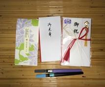 関西地方の冠婚葬祭マナー相談を賜ります 冠婚葬祭マナー、お付き合い等でお悩みの方
