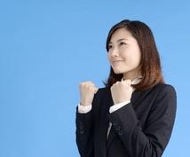 女性の再就職、履歴書添削します ブランクのある方の再就職を応援します