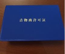 古物営業許可証の取得方法レクチャー致します。兵庫県公安委員会許可  第631101500033号