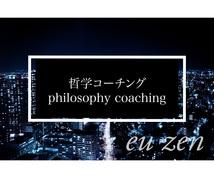 1週間哲学コーチングで人生を変えるお手伝いをします これからは哲学の時代!無敵のメンタルを手に入れませんか?