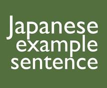 20個500円☆日本語の例文作ります 日本語を勉強している方におすすめ