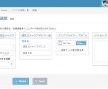 ファイル送信PHPで安全にファイルを送信します 自社ドメインからお客様にファイルを渡せます(設置込み)