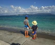 沖縄のプロが沖縄旅行のプラン作成を致します 子連れ沖縄、初めての沖縄、1円1秒も無駄にしない沖縄プラン