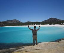 オーストラリア一周旅行の手伝いいたします レンタカーやオートバイでオーストラリア一周旅行を計画中の方