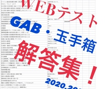 就活WEBテスト解答提供致します WEB試験通過実績あり、厄介なWEB、玉手箱!