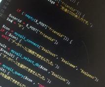 PHPやサイトの相談受け承ります 皆さんの分からないを分かるに変え初心者でもわかりやすく!