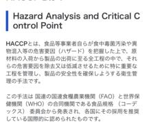 HACCPの記録様式を作成します 記録様式・マニュアルは、あなたの飲食店の状況に合ったものを!