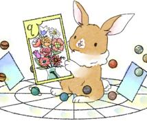 1つだけカード×ダウジング霊的感受と占星術で視ます 人・モノ・事の現状と将来を鑑定、ヒーリングしながら幸せを祈念