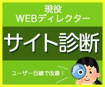 現役Webディレクターがサイト診断します ユーザー目線であなたのホームページの改善案を提出!