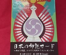 日本の神託カードでメッセージを受け取ります 神様からのメッセージを受け取りお渡し致します。