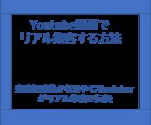 Youtubeでリアル集客する方法をお教えします 実務経験も豊かなYoutuberがリアル集客を伝授