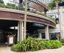 在ハワイ経験12年!オアフ島旅行をプランします 元大手旅行会社ハワイ旅行企画制作の経験を生かしたご提案!