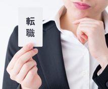 転職に関する不安を解決します 転職初心者必見!後悔しない会社の選び方と転職方法!