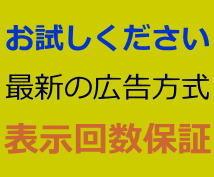 強烈に簡単広告掲載「目立つカード式宣伝」10万PVサイトに表示回数保証で損しない2枠限定広告掲載