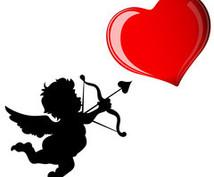 愛の縁結びキューピッドのゴールデンアロー伝授します 好きな人を振り向かせたい方や、あらゆる縁結びに♡