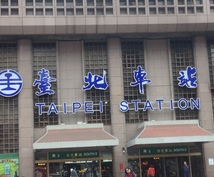 台湾・台湾人に関するご質問にお答えします 台湾人の友達・彼女がいる日本人が経験をもとにした回答を提供
