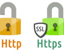 あなたのサイトを常時SSL対応します 7月からSSL対応していないサイトの規制が強くなります!