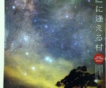 日本で一番星のキレイな村のお得な旅行プラン教えます カップル、ご夫婦での旅行におすすめ♪♪