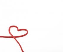 恋愛事情たくさんお話聞きます いい恋愛したいけどどうしたらいいの?アドバイスさせて下さい♪