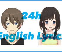 24時間以内:ネイティブ英語の歌詞翻訳を提供します 「実績多数:自作曲にピッタリの英語歌詞が直ちに欲しい貴方へ」