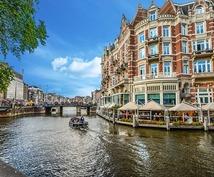 オランダ移住の相談に乗ります これからオランダに移住しようと思っている方へ