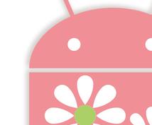 Androidアプリを独自の目線で評価します 開発者とユーザーの目線でアプリの良い点・悪い点を評価します。