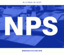 NPS導入支援します Appleなど「超優良企業」が導入する成長エンジン!!