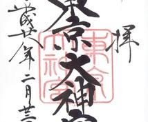 最強の縁結びパワースポットであなたの願いを届けます 恋愛成就で全国的にも有名な「東京大神宮」へ直接参拝します☆